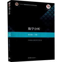 数学分析(下册) 第5版 高等教育出版社