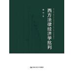 西方法律经济学批判