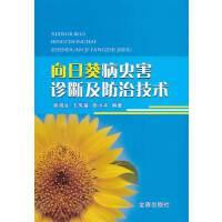向日葵病虫害诊断及防治技术