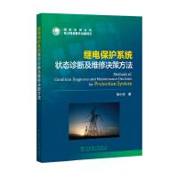 继电保护系统状态诊断及维修决策方法