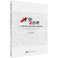 冲突与治理――中国医疗冲突的现实图景与治理策略