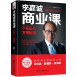 李嘉诚商业课:不忘初心,方得始终――风华人物中国梦