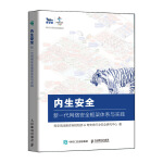 内生安全 新一代网络安全框架体系与实践