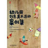 幼儿园创意美术活动案例集/大夏书系 谢颖苹