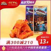 【三只松鼠满199减120_小贱牛板筋120g】休闲零食特产小吃烧烤味/麻辣味