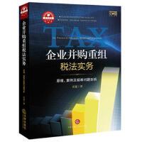 企业并购重组税法实务:原理、案例及疑难问题剖析