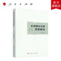 杜甫秦州诗的诗意解读 人民出版社