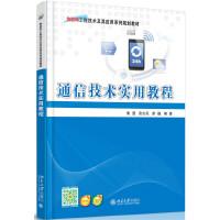 通信技术实用教程