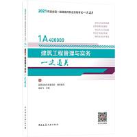 建筑工程管理与实务一次通关 中国建筑工业出版社
