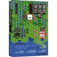 家用游戏机简史 人民邮电出版社