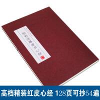 华美德儒释道文化抄经本系列 大16开精装红皮 般若波罗密多心经 可抄写54遍