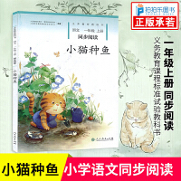 小猫种鱼 一年级上册语文教材同步阅读人教版 人民教育出版社
