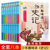 全套8册 少年读史记正版小学生课外阅读书籍三四五六年级必读6-12岁文学读物写给儿童的中国历史故事书青少年版漫画中华上