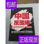 [二手旧书9成新]中国反围堵:迎接即将到来的产业战争 /萧三匝 机