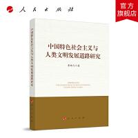 中国特色社会主义与人类文明发展道路研究 人民出版社