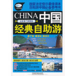 中国经典自助游(送旅游大礼包)