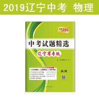 天利38套 2019中考试题精选・辽宁省专版--物理