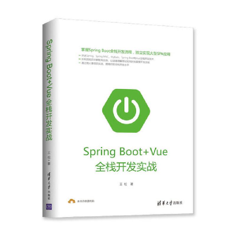 Spring Boot+Vue全栈开发实战 掌握Spring Boot全栈开发流程,独立实现大型SPA应用