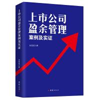上市公司盈余管理 : 案例及实证