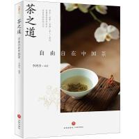 茶之道(自由自在中国茶) 天地出版社