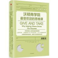 沃顿商学院最受欢迎的思维课(典藏版) 中信出版社