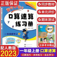 黄冈小状元口算速算练习册一年级上人教版 2021秋新版一年级上册口算题卡