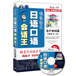 情景剧式日语口语会话王―出行休闲篇(附DVD光盘1张)