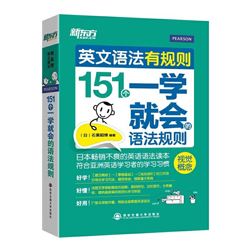 新东方 英文语法有规则:151个一学就会的语法规则(看图知规则,英文语法一学就会!)