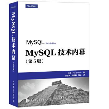 MySQL技术内幕(第5版) MySQL方面名副其实的圣经级著作 MySQL使用 编程和管理的权威指南