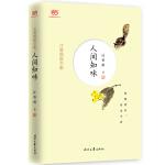 汪曾祺散文集:人间知味(收录《人间草木》等经典散文)