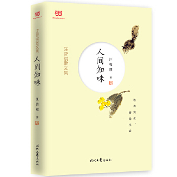 汪曾祺散文集:人间知味(pdf+txt+epub+azw3+mobi电子书在线阅读下载)
