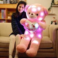 发光毛绒泰迪熊公仔布娃娃玩具生日礼物女1.6米熊猫抱抱熊送女友