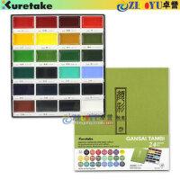 日本kuretake吴竹 易溶水彩颜料 耽美国画颜彩 固体颜料24色