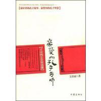 【二手旧书8成新】亲爱的孔子老师 吴甘霖 作家 9787506345422