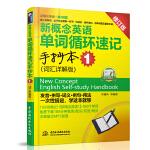 新概念英语单词循环速记手抄本 1 (词汇详解版)(新概念英语・第2课堂)