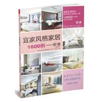 (秒杀)宜家风格家居1600例――卧室