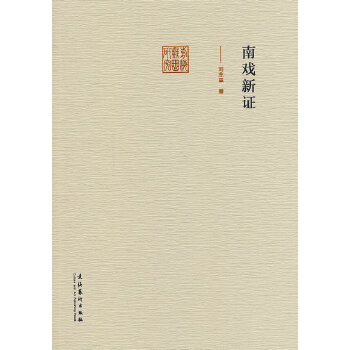 南戏新证(前海戏曲研究丛书)
