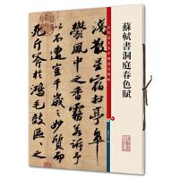 苏轼书洞庭春色赋(彩色放大本中国著名碑帖・第三集)