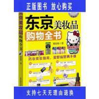 【二手旧书9成新】东京美妆品购物全书