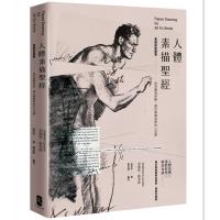 包邮台版 人体素描圣经 二版 素描就是观看 从形体到律动画出传神 安德鲁.路米斯 9789869461320 大牌出版