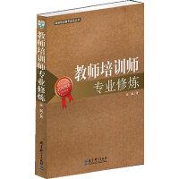 教师培训者专业化丛书:教师培训师专业修炼