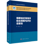 福建省近海海洋综合调查与评价总报告