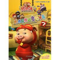 猪猪侠(积木世界的童话故事7)