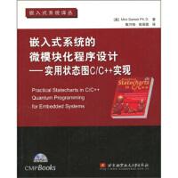 【二手书旧书95成新】 嵌入式系统的微模块化程序设计:实用状态图C/C++实现(附光盘1张) [美] 萨梅克(Miro