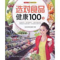 好生活百事通:选对食品健康100分