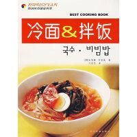 韩国时尚健康料理:冷面&拌饭