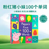 英文原版 粉红猪小妹Peppa Pig Peppa's First 100 Words 大纸板翻翻书100个单词 儿童