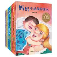台湾原版引进儿童绘本全套8册 正版3-6岁儿童励志成长绘本 妈妈不是我的佣人等2-3-4-6周岁幼儿书籍故事图书幼儿园