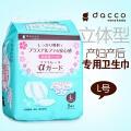 dacco三洋 孕妇产后*卫生巾 孕产妇产 产妇月子用品