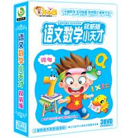 语文数学小天才3DVD儿童幼儿学数数学拼音识字